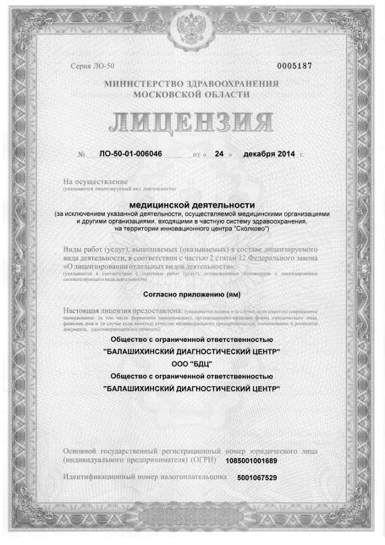 Лицензия БАЛАШИХИНСКИЙ ДИАГНОСТИЧЕСКИЙ ЦЕНТР