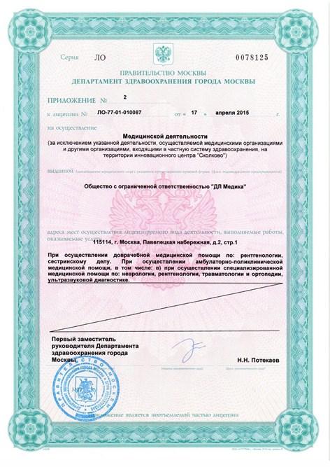 Лицензия ООО ДЛ Медика