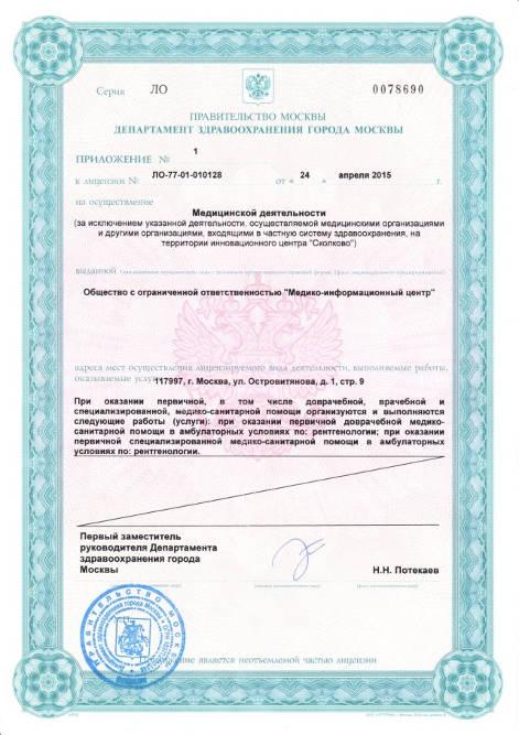 Лицензия ООО Медико-информационный центр