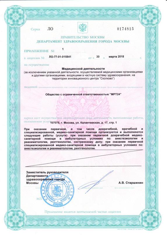 Лицензия МРТ24