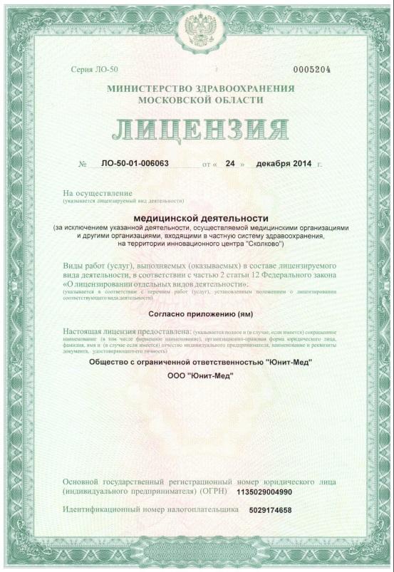 Лицензия ООО Юнит-Мед