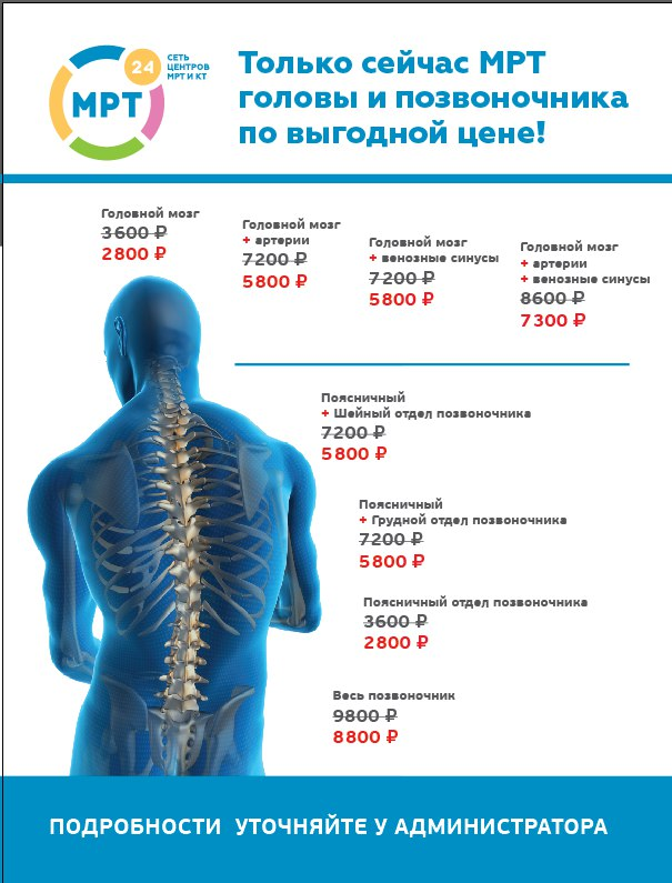 Скидка на МРТ в Пушкино, Московской области