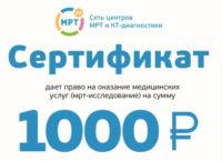 Каждому пациенту 1000 рублей в подарок!