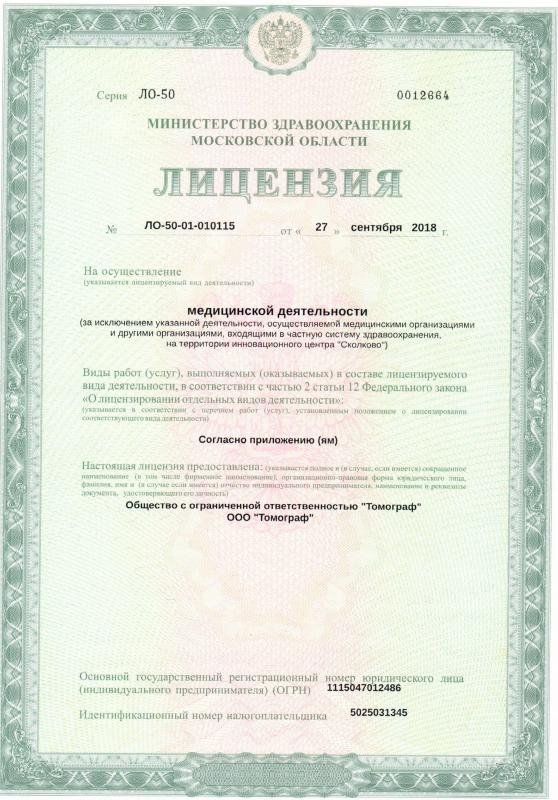 Лицензия ООО Томограф