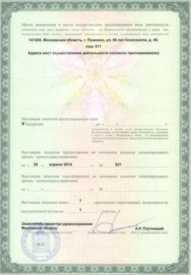 Лицензия ВипМед