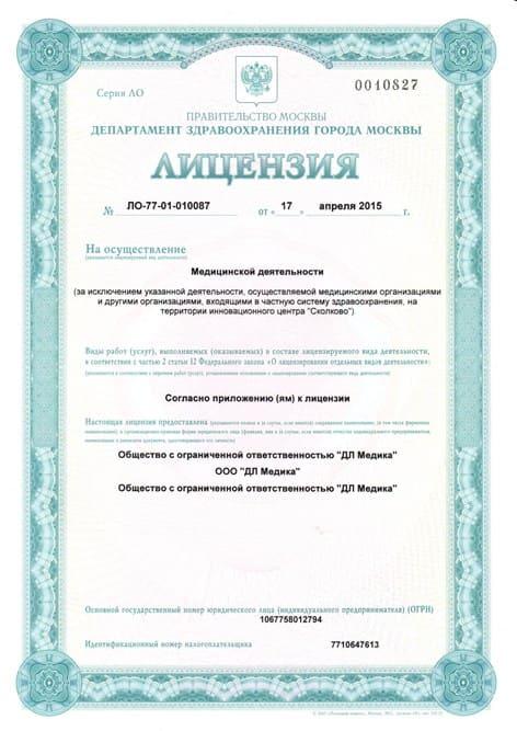 Лицензия ООО «ДЛ Медика»