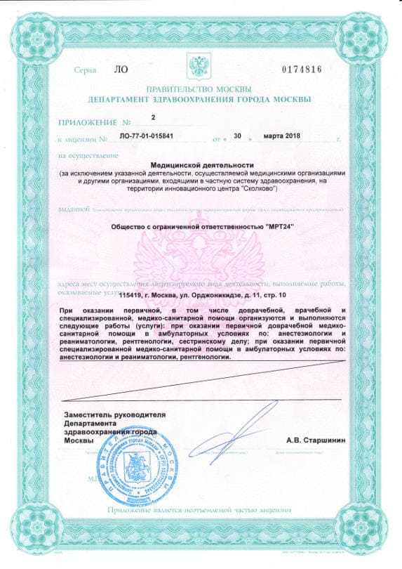 Лицензия ООО «МРТ24»