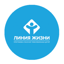 Фонд Линия Жизни